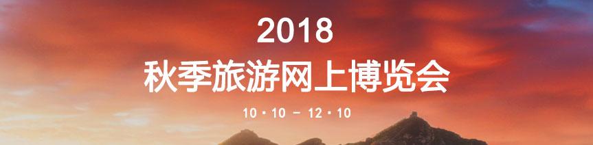 2018秋季旅游网上博览会