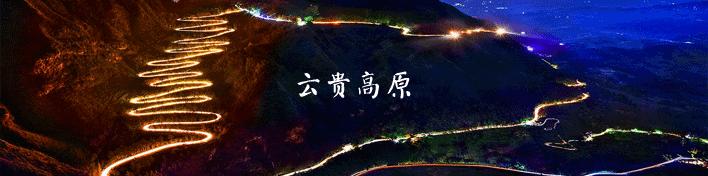 贵州24道拐