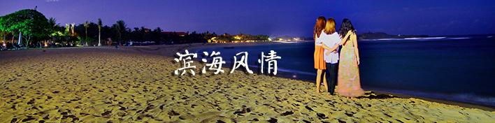 【滨海风情】云旅游滨海风情频道,打造永不落幕的滨海旅游网上博览会。