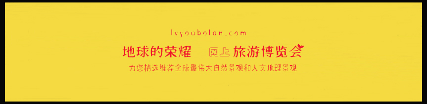 国内外著名旅游景点推荐,西藏旅游青海旅游必去景点推荐。