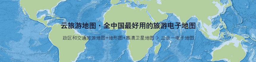 全中国最好用的欧洲旅游景点电子地图-云旅游地图!【行政区和交通旅游地图、地理地形地图、高清卫星地图】三合一的在线电子地图!地图界世界排名第一的谷歌地图为内核,高清、可放大全图、可缩放、可一键切全屏大图,包含欧洲等全世界各国、中国国内各省份、城市、旅游景点...查询地图就到云旅游网!地球的荣耀网上旅游博览会为你提供欧洲著名旅游景点推荐。房车露营体验开始啦!蓝狐华晨房车全国招商火热进行中。作为欧洲公路文化高度发达的产物,房车具有方便舒适、随走随停的特点,同时省去了高昂的住宿费用,将旅行和生活有机地结合在一起,因此备受欧美人士的追捧。房车不仅能提供自由化、个性化、知识化的旅游,而且还能提供休闲、探险活动方式,让人纵情山水,自由度假。