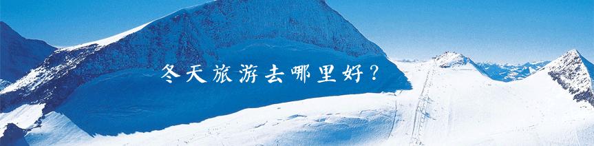 冬天旅游去哪里好?冬季旅游胜地推荐...2018秋季旅游网上博览会