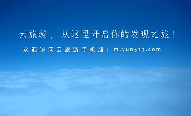 云旅游手机版网站及APP