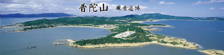 """普陀山,观音菩萨道场,中国国家级风景名胜区,5A景区。阿姆利则在印度语中意为""""花蜜池塘"""";它不仅是印度边境的要塞,也是锡克教的圣城。 锡克教是印度影响比较大的一个宗教,也被列为世界十大宗教之一。锡克教是在16世界初由那纳克祖师所创建,由于追随他的弟子们都自称是""""锡克"""",意为""""门徒""""因而这门宗教就被称作""""锡克教""""了。金庙是印度锡克教的神庙,庙分为三层,系印度教传统建筑和伊斯兰教建筑形式融合的典范。云旅游佛道仙踪频道是中国佛教文化旅游胜地、中国道教文化旅游胜地、中华名山等旅游资源的总门户,汇聚了安徽九华山、山西五台山、西藏布达拉宫、浙江普陀山、四川峨眉山、北京雍和宫、四川乐山大佛、青海塔尔寺、河南嵩山少林寺、安徽天柱山三祖寺、河北鸡鸣山等佛教文化旅游胜地;湖北武当山、北京白云观、四川青城山、江苏茅山、江西龙虎山、陕西重阳宫、山东崂山、安徽齐云山、甘肃崆峒山、山西解州关帝庙等道教文化旅游胜地。以传播传统中华文化为己任,使广大网民和旅游爱好者领略到宗教文化旅游的魅力,拉近了人们与宗教景点的距离。佛道仙踪旅游博览会,佛道仙踪旅游门户,佛教旅游景点大全,道教旅游景点大全,旅游目的地检索,人文地理精华。"""