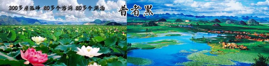 """云南文山普者黑。云贵高原夏季旅游胜地推荐:贵州六盘水。云贵旅游网门户,云南旅游,贵州旅游。丽江,一座嵌入生动风景中的非凡古城,体现着人与自然的和谐统一,是多元文化融合发展的杰出典范,曾是繁荣一时的古代""""丝绸之路""""、""""茶马古道""""重镇,1997年被列为世界文化遗产。幅员面积2万平方公里,人口1百多万,世居少数民族12个,占总人口的57%,其中纳西族人口为23.4万人,占总人口的21%。丽江北连迪庆州,南接大理州,西邻怒江州,东与四川凉山州和攀枝花市接壤。2002年国务院正式批准成立地级丽江市,下辖古城区、玉龙县、永胜县、华坪县、宁蒗县。市区离昆明580公里,距攀枝花市280公里,至大理市200公里,至兰坪金顶200公里,至香格里拉县城200公里。丽江市内最高海拔5596米,最低海拔1015米。地处我国西部季风气候区,属低纬度、高海拔地区。全年季节性差异明显,气候类型丰富多样,有北亚热带、中温带、暖温带、寒温带和雪山冰漠气候五种气候带,具有""""一山分四季,十里不同天""""的垂直气候特征,年平均气温12.6℃—19.9℃。"""