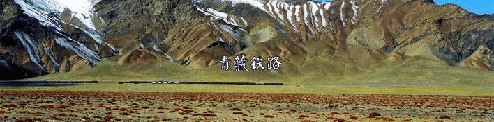 青藏铁路 串起2000公里高原景观带