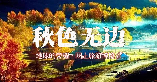 """秋季旅游景点推荐:秋天的新疆喀纳斯有多美,己无法用言语形容了。油画般的世界,上帝的后花园。只有身临其境,才会明白:此景只应天上有,人间难得几回寻!这里有充满柔情的喀纳斯湖、还有那图瓦人一脉相传的木质村落,更不用说美丽的白哈巴村、最美的禾木村......喀纳斯是世界少有的""""人间净土"""",她的绝美,任何高超的摄影都难以展现,而随手拍出的照片都会让看过的人赞叹。一个背包、一颗说走就走的心,一个无与伦比的目的地。这个九月,放慢脚步,用充裕的时间和放松的心情慢慢体会这秋意。每年9月初,一场秋雨过后,阿尔山本来蓬勃翠绿的原野霎时就斑驳陆离起来,满山遍野俨然一幅浓墨重彩的天然画卷。大块白色云朵衬着透蓝的天空,一座座木屋坐落在起落平缓的草坡上,孤独的炊烟和犬吠,犹如金色的童话世界,美伦美焕。金色的草原、宏伟壮观的火山峡谷,云雾蒸腾的火山温泉,晶莹剔透的天然野果,阿尔山为人类献上一份宏大的视觉盛宴。梯田的美并不似雕塑一般一层不变的,而是随季节变幻呈现出一幅幅多姿多彩的绝美画面。每年的金色秋收时节,广西龙脊梯田便呈现出惊心动魄的震撼美,只疑身在画卷之中,飞临仙境蓬莱。虽然四季梯田的美都让人心醉,但秋的梯田更让人着迷,七彩的云霞,金黄的稻穗,流畅的线条,美得让人不忍眨眼,溢满了乡野神韵。如果感觉疲倦了,不妨来这里走走,这袅袅的炊烟和温润的土地,也许真能让人找到几分失落的自我。夏季旅游景点推荐:上海热带风暴水上乐园。千年沙漠名泉鸣沙山月牙泉。夏季旅游目的地推荐:江南名城杭州、苏州。五月初夏,天气宜人,正是旅游好时节,今年夏季去哪里?.孤山寺北贾亭西,水面初平云脚低。几处早莺争暖树,谁家新燕啄春泥。 乱花渐欲迷人眼,浅草才能没马蹄。最爱湖东行不足,绿杨阴里白沙堤...白居易眼中的杭州,是如此的让人难以忘怀...云旅游网《夏季旅游热门景点》专栏为您提供夏季旅游景点推荐、夏季必去旅游景点大全、景点介绍、旅游视频、风景图片、旅游地图、旅游官网等资讯... 【热门旅游景点推荐】长江三峡是万里长江一段山水壮丽的大峡谷,全长193公里,由瞿塘峡、巫峡、西陵峡完美组合而成,共同构造了一幅壮观瑰丽的画卷,是长江风光的精华。瞿塘峡山势雄峻,其中夔门山势尤为雄奇,堪称天下雄关,因而有""""夔门天下雄""""之称...长江三峡~四百里瑰丽画廊。国内旅游景点推荐:长江三峡是万里长江一段山水壮丽的大峡谷,全长193公里。长江三峡由瞿塘峡、巫峡、西陵峡完美组合而成,共同构造了一幅壮观瑰丽的画卷,是长江风光的精华。走进神秘的邻国~朝鲜。【朝鲜旅游推荐】朝鲜与中国一衣带水,却显得十分神秘。朝鲜山高水丽,自然美景异常迷人,雄伟壮丽的""""金刚山"""";山势奇妙的""""妙香山"""";风光无限的鸭绿江、大同江、清川江;著名大型团体操表演""""阿里郎""""...点击图片了解更多朝鲜不为人知的神秘世界...国内旅游景点推荐:大青山。吊诗仙李白,首推当涂大青山。 著名的李太白墓、万亩桃林位于当涂大青山。东晋大司马桓温曾屯兵青山,遥控建康;南齐山水诗人谢朓曾多次""""双旌五马""""畅游青山,并在山南筑室而居,称之为""""山水都"""";大诗人李白酷爱青山风光,留下遗愿""""悦谢家为邻"""",魂归青山...当涂大青山文化旅游区有""""一白一红""""两大旅游资源,一是""""千古一诗人""""的李白墓园,二是""""红遍十里山""""的万亩桃林。世界名城,世界最大产金之地~约翰内斯堡,约翰内斯堡~世界最大产金中心。约翰内斯堡是一座充满生机和活力的城市,南非最大城市,到处都散发着都市气息,但它仍保留着19世纪80年代淘金棚户区原始的一面。在恩古尼语中,约翰内斯堡被称作""""伊高比"""",意思是""""黄金"""",它所在的省被称为""""黄金之地""""...;土耳其的心脏~安卡拉。安卡拉是土耳其首都, 从罗马帝国、拜占庭帝国到奥斯曼帝国统治时期,都是重要的政治、军事或商业中心,素有""""土耳其的心脏""""之称。安卡拉名胜古迹很多,如罗马时期的尤利阿奴斯之柱、奥古斯都神殿、罗马浴场、安卡拉城堡等......云旅游-专业的旅游景点推荐网站,全球旅游目的地信息门户,以世界旅游胜地推荐为核心内容,为网友提供国内外旅游景点推荐、旅游目的地景区景点检索、全球旅游景点大全、网上旅游博览会等服务。点开云旅游,推开发现世界之门;更多未知旅游胜地,就在云旅游..."""