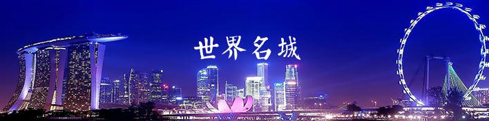 世界名城,世界旅游城市大全,世界旅游名城、世界历史文化名城推荐。