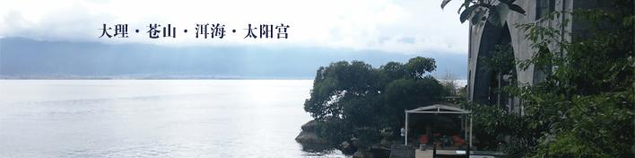 云南旅游频道+贵州旅游频道