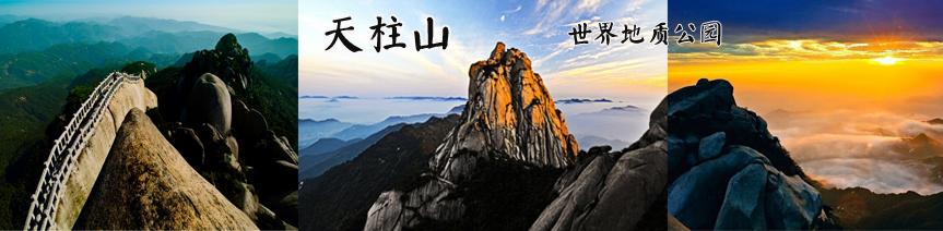 江淮流域夏季秋季旅游推荐:安徽天柱山。黄山是中国最美的、令人震撼的十大名山之一,并与长江、长城、黄河并称为中华民族的象征之一。黄山不仅以奇伟俏丽、灵秀多姿著称于世,还是一座资源丰富、生态完整、具有重要科学和生态环境价值的国家级风景名胜区,属世界文化与自然遗产。黄山现已成为中国名山之代表。中国最著名旅行家徐霞客曾这样感叹:登黄山天下无山,观止矣!云旅游江淮流域频道,湖北、安徽等两省的旅游信息总门户。江淮流域旅游,江淮流域人文地理,江淮流域旅游博览会。湖北旅游、安徽旅游,旅游景点大全,旅游目的地检索,江淮流域旅游门户。江淮流域指的是长江和淮河流域,而此时长江流域主要说的是中下游,不包括上游。其地理范围主要是指:安徽大部、江苏大部、河南东部、湖北中东部、湖南北部、江西北部、浙江北部。江淮流域核心区是指淮河以南长江以北的地区。