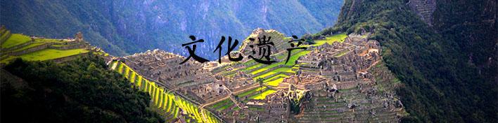 【文化遗产】云旅游文化遗产频道,世界文化遗产大全,中国文化遗产大全,世界文化遗产网上博览会,文化遗产旅游网上门户。