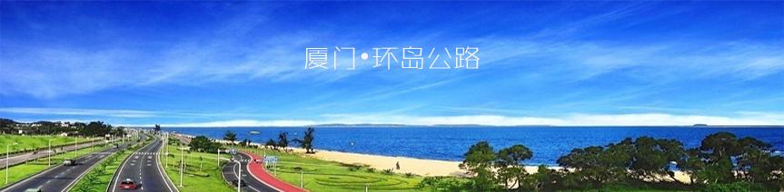 """厦门环岛公路。夏季旅游推荐。云旅游海峡旅游频道,福建省和台湾地区二省区的旅游信息总门户。海峡旅游,台湾海峡人文地理,海峡旅游博览会,台湾、福建旅游景点大全,旅游目的地检索,海峡旅游门户。台湾海峡为中国南北方之间的海上交通要道,是著名的远东海上走廊。她与庙岛群岛、舟山群岛、海南岛,构成一条海上""""长城"""",为中国东南沿海的天然屏障,素有""""东南锁钥"""",""""七省藩篱""""之称。福建省与台湾隔台湾海峡相望,素有""""东南山区""""之称。地理条件优越,是中国最早对外交往的基地和窗口之一。福建省悠久的历史,众多的名胜古迹,美丽的自然风光,使福建成为一个十分有特色的旅游地区。福建境内群山连绵,林海广袤,森林面积居全国首位,武夷山、龙岩梅花山、三明格氏拷林和龙栖山、建鸥万木林等自然保护区都保存有连片的原始森林,动植物资源十分丰富。福建省海域辽阔,海岸线达3300多公里,水质肥沃,浮游生物、水产物种繁多,是我国主要产鱼区。与海上大大小小的岛屿相得益彰,海岸线上分布着不少旅游景区,有以海上花园之称的厦门鼓浪屿是其中最著名的旅游目的地。台湾位于中国东南沿海的大陆架上,台湾东临太平洋,东北邻琉球群岛,相隔约600公里;南界巴士海峡,与菲律宾相隔约300公里;西隔台湾海峡与福建相望,最窄处为130公里。是中国与太平洋地区各国海上联系的重要交通枢纽。台湾四周沧海环绕,境内山川秀丽,到处是绿色的森林和田野,加上日照充足,四季如春,所以自古以来就有""""美丽宝岛""""的美誉,早在清代就有""""八景十二胜""""之说。作为著名的世界旅游胜地,台湾岛上的风光,可概括为""""山高、林密、瀑多、岸奇""""等几个特征。 台湾山峻崖直,河短水丰,瀑布极多,且各种形态,应有 尽有,十分壮观。除了瀑布,岛上更是温泉磺溪密布,具有很高的疗养治病之功效,吸引着众多游客。关仔岭温泉还有""""水火同源""""的胜迹;而宜兰苏澳冷泉,更是世之稀有。 西部平原海岸,宽广笔直,水清沙白,柳林成群,极宜泳浴:阳光白浪,轻风椰林。充满着海滨的浪漫情调。北部海岸,又别有洞天,被台风、海浪冲蚀的海蚀地貌,鬼斧神工、千奇百怪,构成一幅幅天然奇境,具有""""海上龙宫""""的雅号。"""