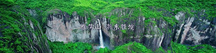 浙江第一胜境 雁荡山