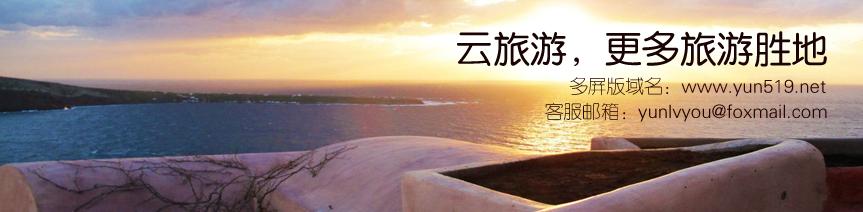 云旅游多屏版,全中国最好用的电子地图-云旅游地图!【行政区和交通旅游地图、地理地形地图、高清卫星地图】三合一的在线电子地图!地图界世界排名第一的谷歌地图为内核,高清、可放大全图、可缩放、可一键切全屏大图,包含全世界各国、中国各省份、城市、旅游景点...查询地图就到云旅游网!国外旅游城市推荐,国外必去景点推荐. 伊斯法罕的奇妙旅程...33孔桥坐落于世界著名城市伊朗伊斯法罕,为伊朗七大桥梁之一,同时也是萨非王朝大桥设计的杰出代表,于1599年开始建造,1602年完工,因有33个孔,而被命名为33孔桥。伊朗伊斯法罕 33孔桥的桥拱呈伊斯兰建筑典型的桃形,桥的中间可以通行车马,现在只是用作步行桥。中间的桥面被侧面两排三米高的墙面所夹裹,墙面上每隔两三米就有一扇弧形门,墙外侧还有一米左右的空间,可供行人走动,桥的两侧各有一条这样的走廊,贯通两岸。33孔桥见证了历史,目睹了伊斯法罕的发展,既是一个建筑,也是一件艺术。每天都有不同的人高兴的漫步在33孔桥上,他们有的是甜蜜的情侣,有的是步履蹒跚的老人,有的是牙牙学语的孩童,他们都怀着怀旧的心情来此观赏这个具有百年历史的大桥...