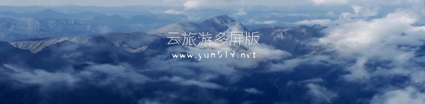 """为顺应移动互联快速发展的时代潮流,2019年云旅游全新推出电脑、手机、平板等多屏兼容的https加密新主站,域名为""""www.yun519.net""""。该网站未来将是云旅游重点更新的内容站点。同时,原来的PC版网站www.yun519.com由于数据量庞大,将继续保留,继续为网友提供基于电脑端的查询访问;原来的手机版网站m.yun519.com则改版为《云景点》,重点为网友提供旅游景点类相关信息查询,域名为www.yunjingdian.net。"""