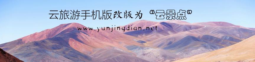 """云旅游网手机版改版为""""云景点"""",以旅游景点推荐为核心,便于移动阅读的旅游推荐新媒体,她既是一个网站(www.yunjingdian.net),也是一款APP,APP的内容同步云景点网站。全中国最好用的欧洲旅游景点电子地图-云旅游地图!【行政区和交通旅游地图、地理地形地图、高清卫星地图】三合一的在线电子地图!地图界世界排名第一的谷歌地图为内核,高清、可放大全图、可缩放、可一键切全屏大图,包含欧洲等全世界各国、中国国内各省份、城市、旅游景点...查询地图就到云旅游网!地球的荣耀网上旅游博览会为你提供欧洲著名旅游景点推荐。房车露营体验开始啦!蓝狐华晨房车全国招商火热进行中。作为欧洲公路2017注册秒送金高度发达的产物,房车具有方便舒适、随走随停的特点,同时省去了高昂的住宿费用,将旅行和生活有机地结合在一起,因此备受欧美人士的追捧。房车不仅能提供自由化、个性化、知识化的旅游,而且还能提供休闲、探险活动方式,让人纵情山水,自由度假。"""