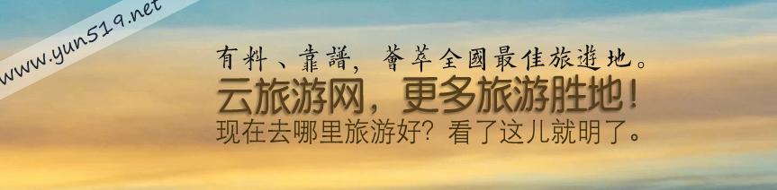 """有料、靠谱,荟萃全国最佳旅游地。为顺应移动互联快速发展的时代潮流,2019年云旅游全新推出电脑、手机、平板等多屏兼容的https加密新主站,域名为""""www.yun519.net""""。该网站未来将是云旅游重点更新的内容站点。同时,原来的PC版网站www.yun519.com由于数据量庞大,将继续保留,继续为网友提供基于电脑端的查询访问;原来的手机版网站m.yun519.com则改版为《云景点》,重点为网友提供旅游景点类相关信息查询,域名为www.yunjingdian.net。"""