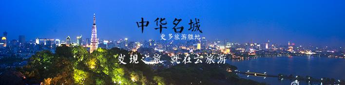 中华名城,中国旅游城市大全。