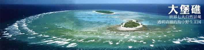 澳大利亚旅游门户,澳大利亚旅游景点推荐,景点检索,澳大利亚旅游景点大全。