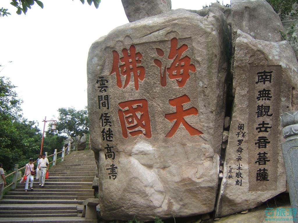 普陀山旅游景点推荐。 普陀山位于舟山群岛东南部,是全国首批确定的44个国家级重点风景名胜区,与五台、峨眉、九华并称为中国佛教四大名山,是观世音菩萨教化众生的道场.